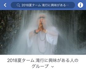 Facebookグループ 2018夏ターム 滝行に興味がある人のグループ